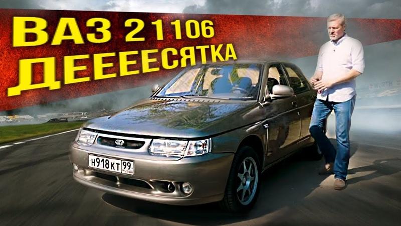 ВАЗ 21106 –РЕДЧАЙШАЯ ЗАВОДСКАЯ РАЛЛИЙНАЯ ДЕСЯТКА   Всего 350 экземпляров – Зенкевич Про автомобили