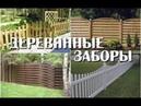 ДЕРЕВЯННЫЙ ЗАБОР / Красивые деревянные заборы для дачи и сада / ИДЕИ/ Как сделать своими руками
