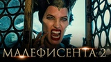 Малефисента 2 Обзор Трейлер на русском