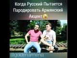 Когда Русский парадируют Армянский акцент