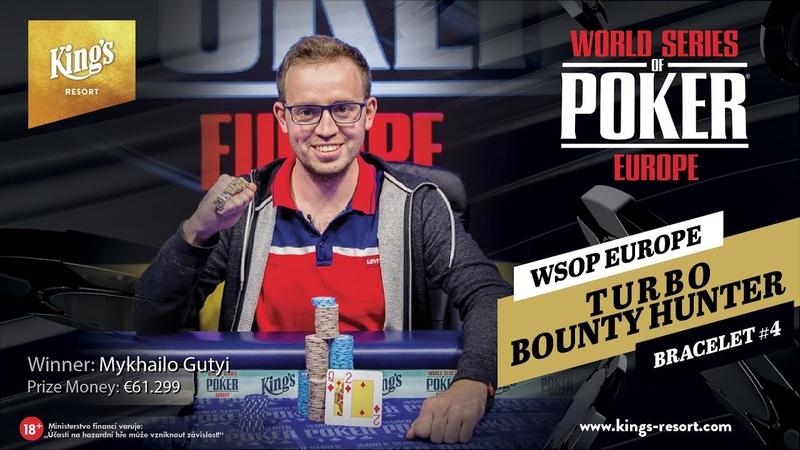 Михаил Гутый обладатель браслета WSOP Europe Turbo Bounty Hunter