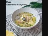 Суп с сырными клецками ( описание под видео)