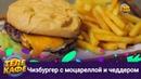 Чизбургер с говяжьей котлетой, моцареллой и чеддером