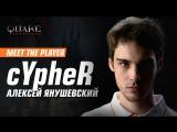 MEET THE PLAYER | Знакомьтесь с cYpheR, легендой Quake и новичком Virtus.pro