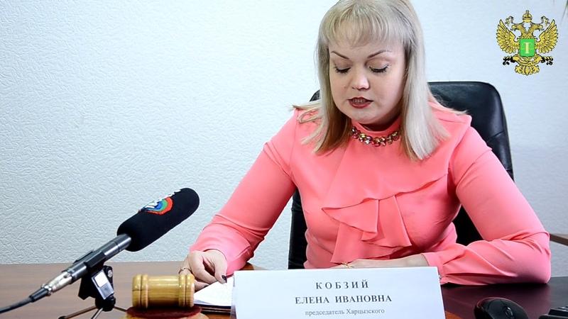 Брифинг председателя Харцызского межрайонного суда Елены Кобзий 05.02.2019