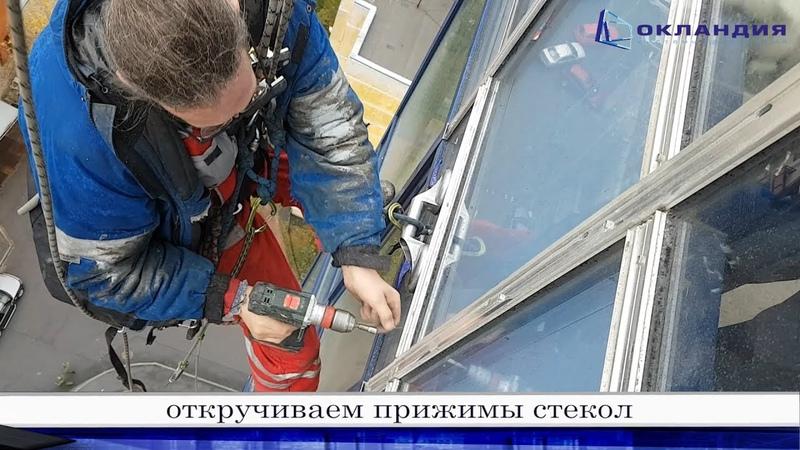 Замена холодного остекления на теплое промышленными альпинистами. Система Татпроф.