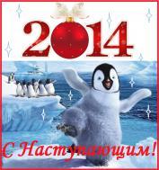 С НАСТУПАЮЩИМ 2014 ГОДОМ!