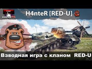 Взводный бой с кланом The RED: Uprise [wot-vod.ru]