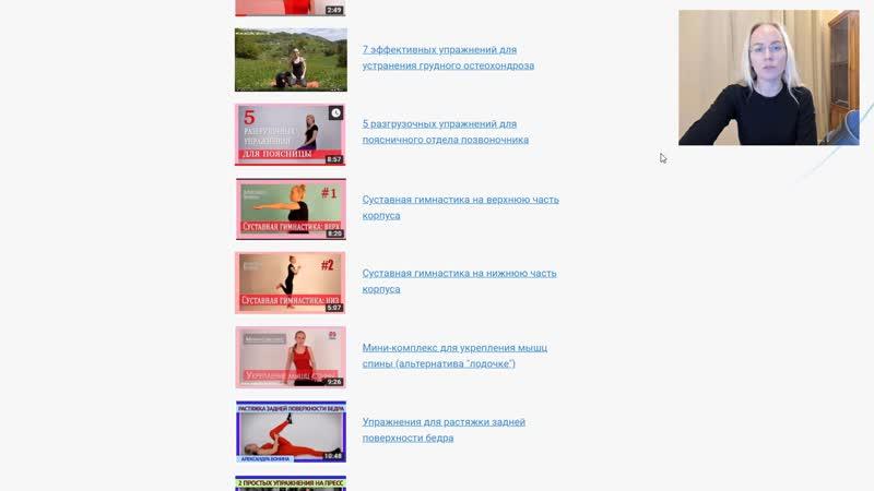 Получите 13 мини-комплексов от Александры Бониной (откройте видео, чтобы увидеть ссылку на получение комплексов под ним)