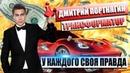 ДМИТРИЙ ПОРТНЯГИН / У КАЖДОГО СВОЯ ПРАВДА / ТРАНСФОРМАТОР