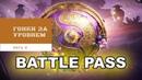 Dota 2. Гонки за уровнем Battle Pass 3