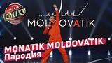 MONATIK МOLDOVATIK - Vitamin D (Пародия) Стояновка