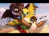 Трио в перьях | В кинотеатрах Тулы с 9 февраля