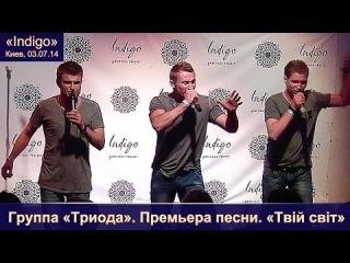Группа «Триода». ПРЕМЬЕРА ПЕСНИ «Твій світ». «Индиго», Киев, 03.07.2014.