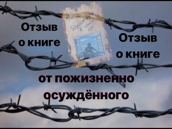 Отзыв о книге от ПОЖИЗНЕННО ОСУЖДЁННОГО