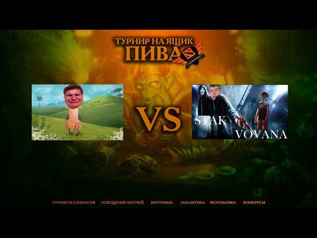 Baikalodick vs Stak Vovana bo1 match Турнир на Ящик Пива