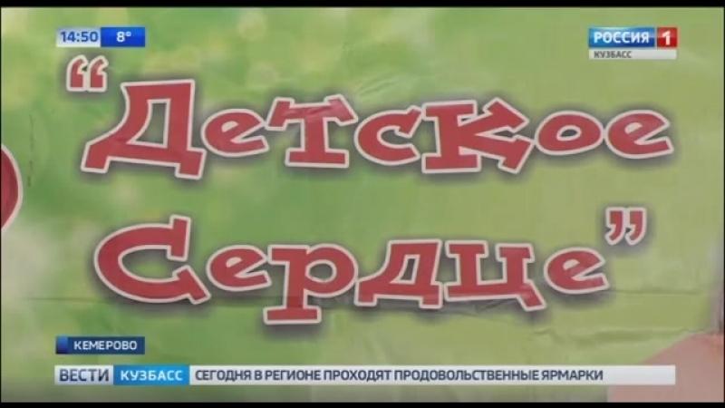 ГТРК Кузбасс о программе фонда Детское сердце по повышению квалификации врачей-кардиологов