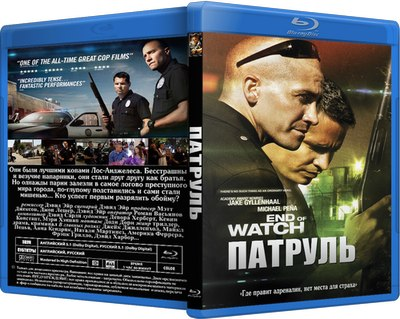Патруль - End Of Watch - 2012