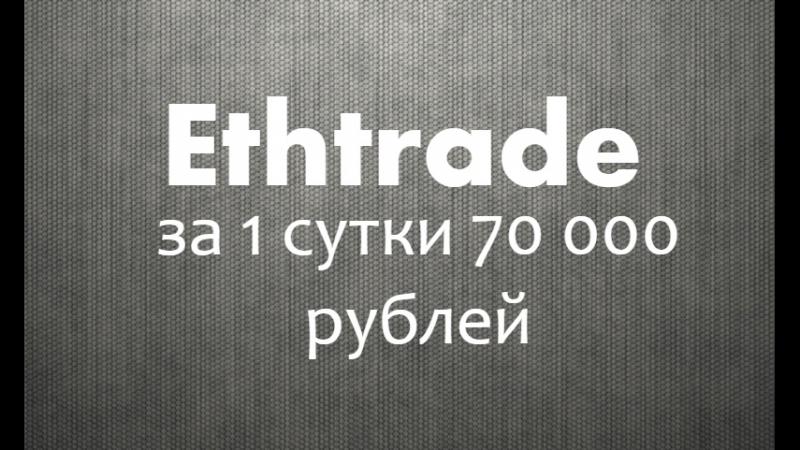 Ethtrade за 1 сутки 70 000 рублей