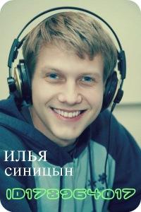 Илья Синицын, 18 мая 1998, Ровно, id178964017