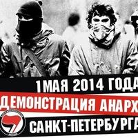 Чёрно-Красный Блок / 1 мая 2014 / Питер