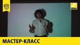 Фотошкола Олега Зотова. Урок 41 Съемка музыкального клипа Лигалайза