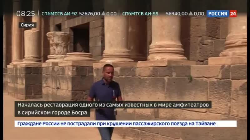 Сирийские реставраторы восстанавливают знаменитый амфитеатр
