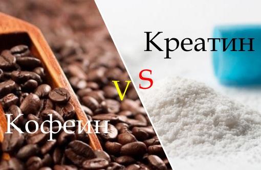 kreatin och koffein