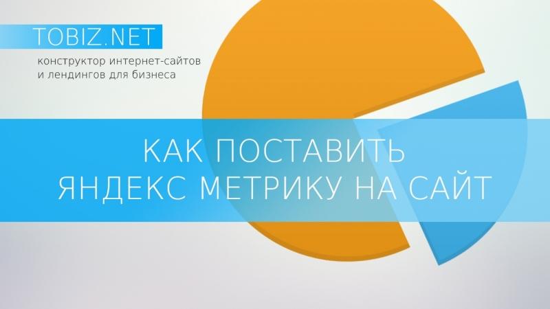 Как добавить Яндекс.Метрику на ваш сайт