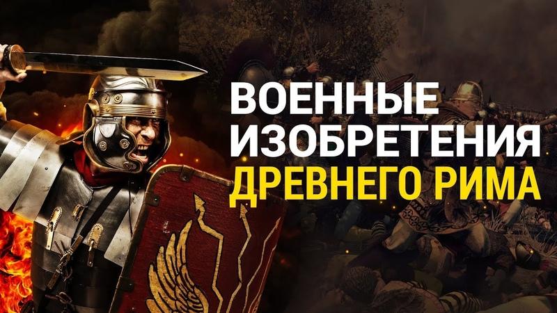 Какие военные изобретения сделали древние римляне?