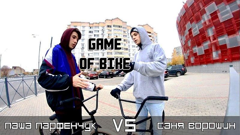 GAME OF BIKE   PASHA PARFENCHUK VS ALEX VOROSHIN
