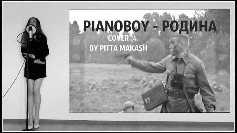 PIANOBOY - РОДИНА | COVER BY PITTA MAKASH