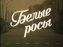 Белые Росы . Belye Rosy .1983