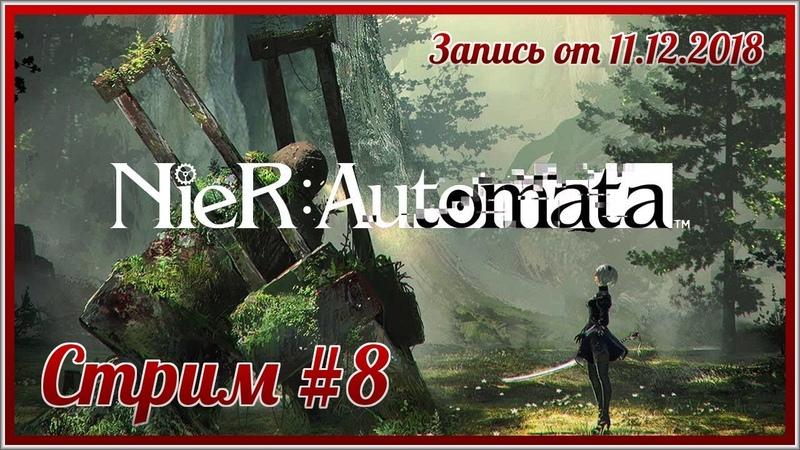 NieR: Automata - 8: То чувство когда андроиды и роботы эмоциональнее некоторых людей