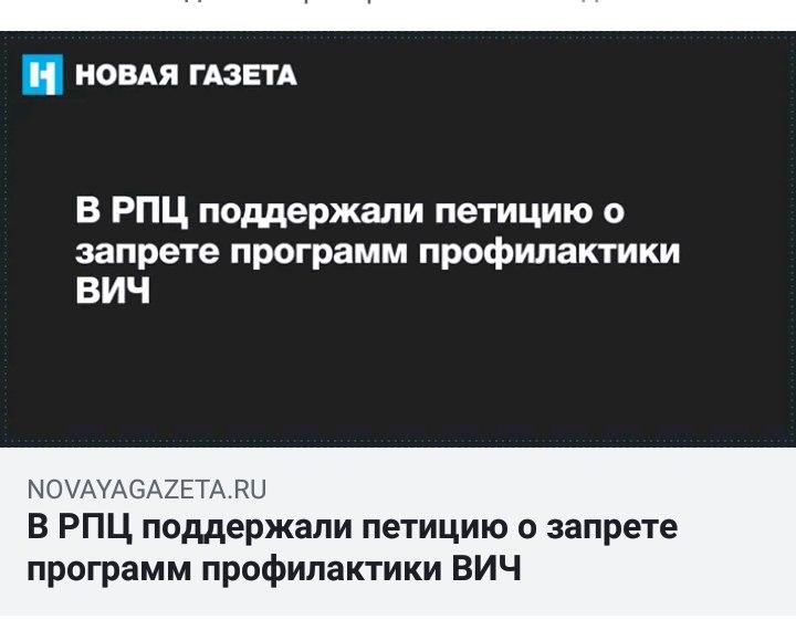 В РПЦ хотят запретить программы по профилактике ВИЧ