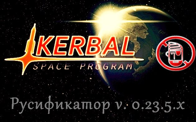 Русификатор Kerbal Space Program v. 0.23.5.x