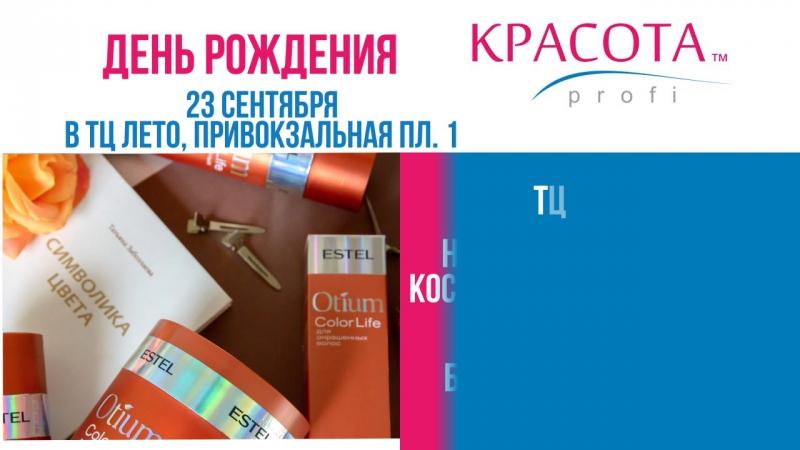 23 сентября День Рождения магазина КРАСОТА profi в ТЦ Лето