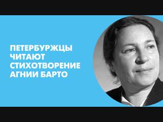 Нашим мамам. Петербуржцы читают стихотворение Агнии Барто