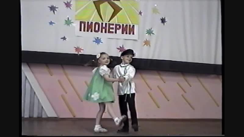 Танцуют Маша Быкова и Коля Мещеряков 2002