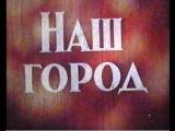 фильм о Мелитополе 1984 год