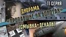 Диорама Пропавшие на болотах 11 серия Смывка декали He111 H 6 Part 11 General wash
