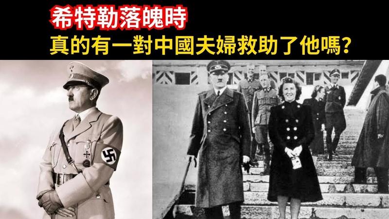 希特勒落魄時,真的有一對中國夫婦救助了他嗎?