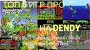 топ 5 игр про черепашек ниндзя на Dendy , Nes , Famicom