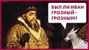 Был ли Иван Грозный - грозным Уши машут ослом 11 О. Матвейчев