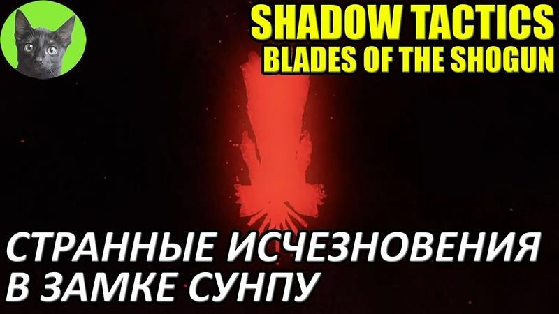 Shadow Tactics Blades of the Shogun 18 - Странные исчезновения в замке Сунпу (прохождение игры)