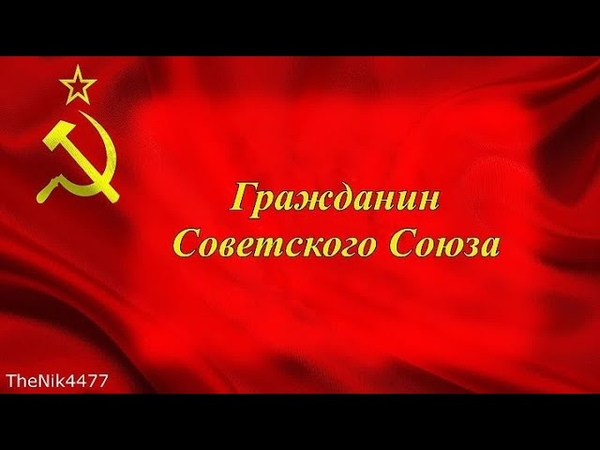 Гражданам СССР Действие либо Анархия.