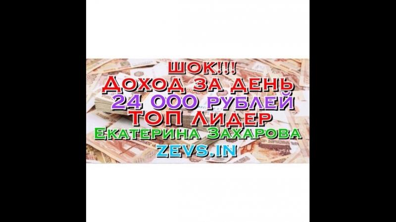 ШОК Доход за день 24 000 рублей. ТОП Лидер Екатерина Захарова. ZEVS.IN