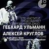 Тренды современного джаза: Ульманн & Круглов