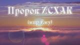 Пророк Исхак Истории пророков Ренат Ибрагимов