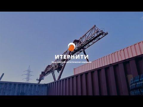 ООО Итернити красноярская логистическая компания Погрузочно разгрузочный терминал